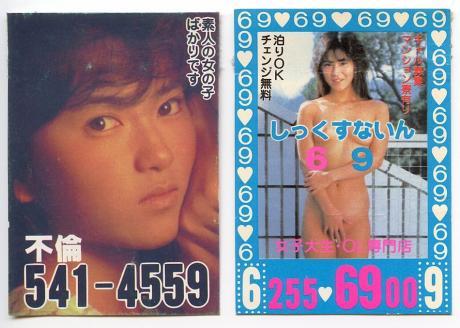 Visitenkarten aus einer japanischen Telefonzelle: eingesammelt 1987, die Bildchen, nicht die Zelle